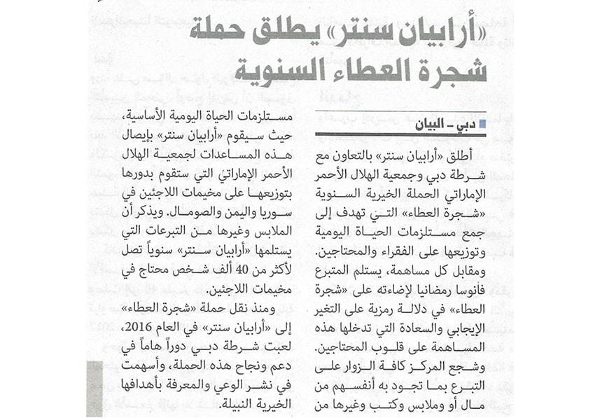 pr project for arabian center 01
